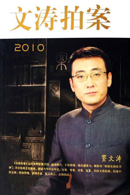 文涛拍案 2010