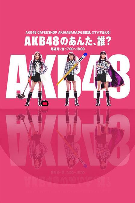 AKB48的你、是谁? 2012'','7263
