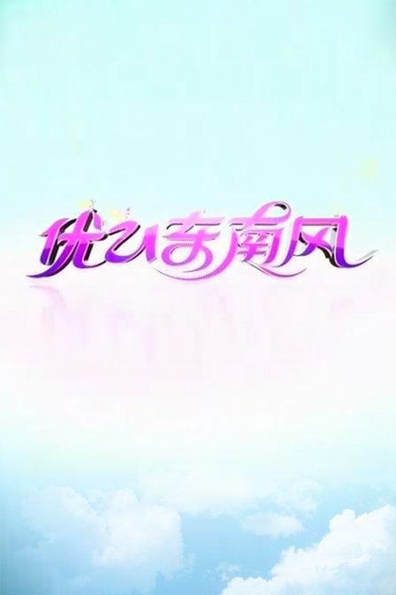 优U东南风 2012