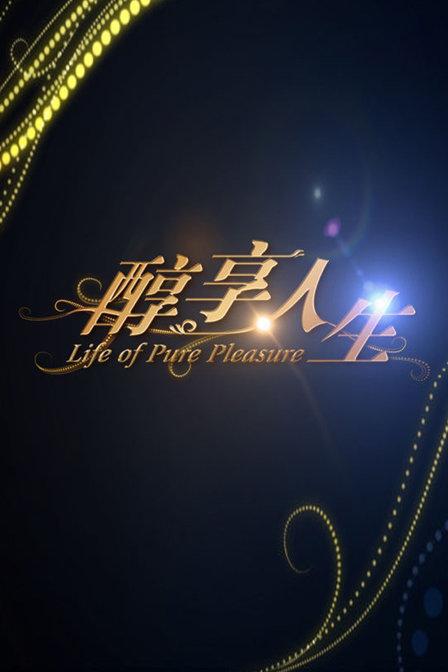 醇享人生 2012