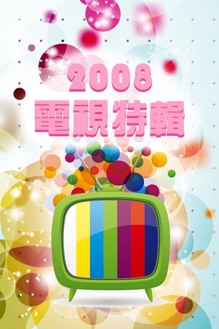 电视特辑 2008