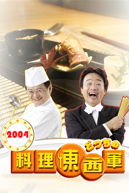 料理东西军 2004'','