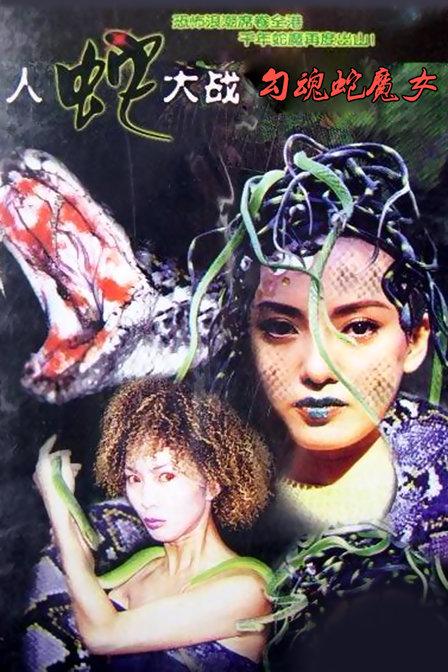 人蛇大战:勾魂蛇魔女
