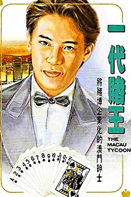 香港传奇人物之一代赌王