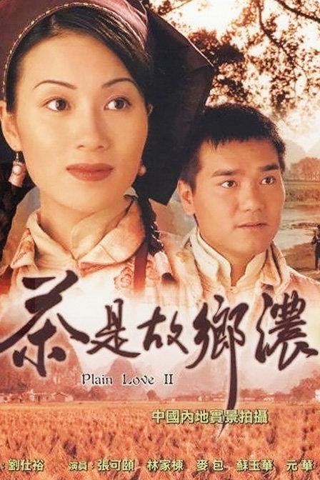 电视剧:茶是故乡浓1999