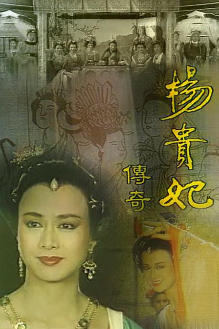 杨贵妃传奇