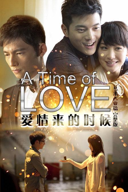 爱情来的时候 马来西亚篇片头曲 主题曲叫什么名字 片头曲歌词 演唱者