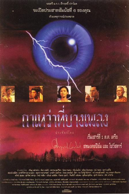 《月亮的孩子》资料—泰国—电影—优酷网