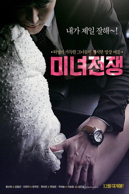 《美女战争》资料―韩国―电影―优酷网