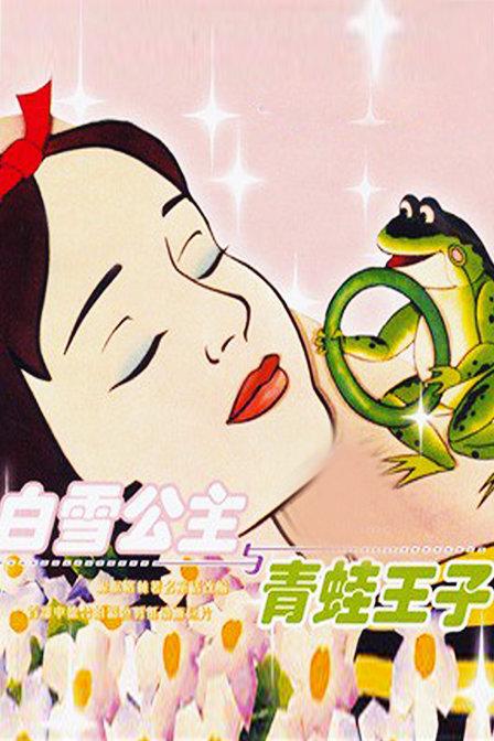 白雪公主与青蛙王子