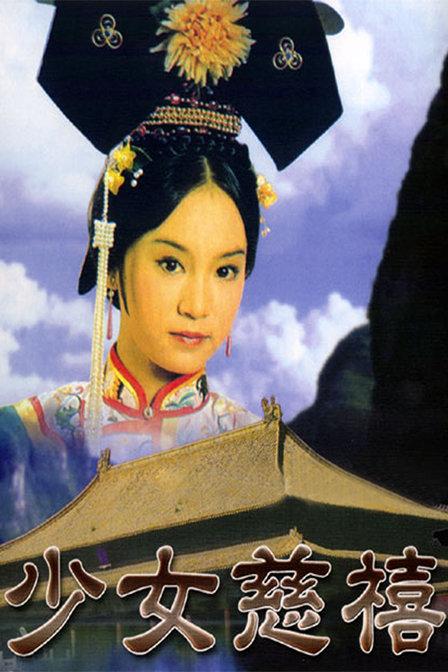 《少女慈禧》资料―港剧―电视剧―优酷网
