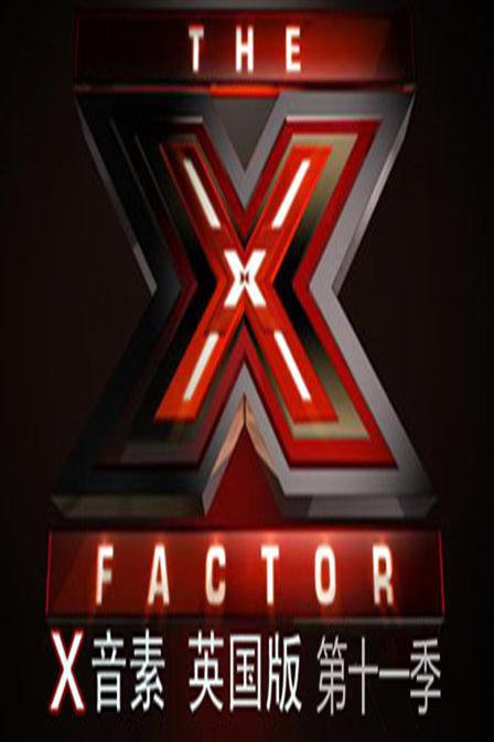 X音素 英国版 第十一季