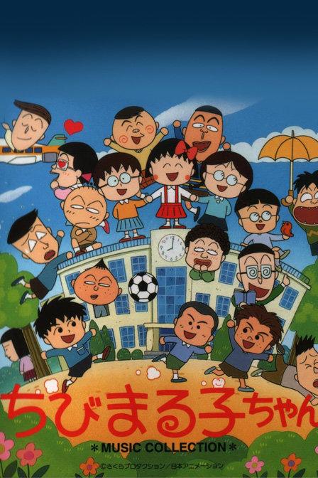 樱桃小丸子 第一季(1991-1992年)