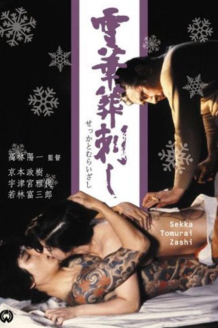 《刺青》资料―日本―电影―优酷网