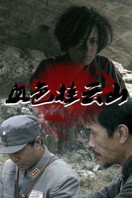 《血色挂云山》资料—大陆—电影—优酷网