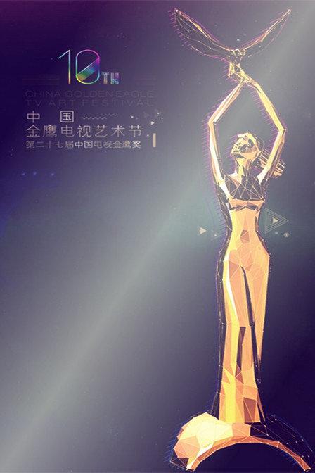第十届金鹰节开幕式