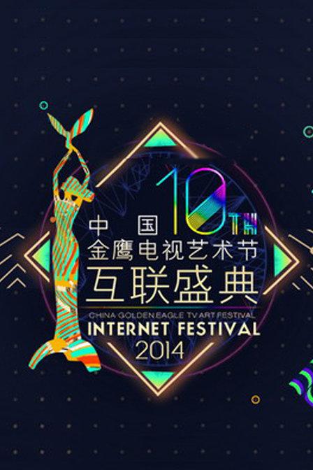 第十届金鹰节互联盛典颁奖晚会在线观看