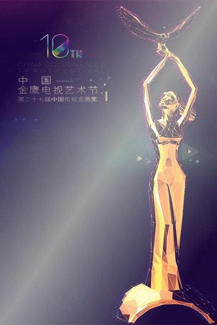 第十届金鹰节闭幕式及颁奖晚会在线观看