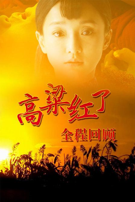 大陆剧: 高粱红了/红高粱 共9集