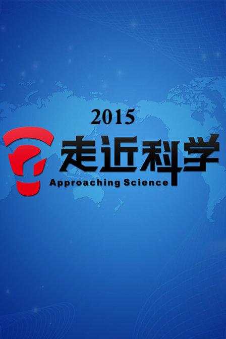 《走近科学 2015》更新至18—大陆—纪录片—优酷网