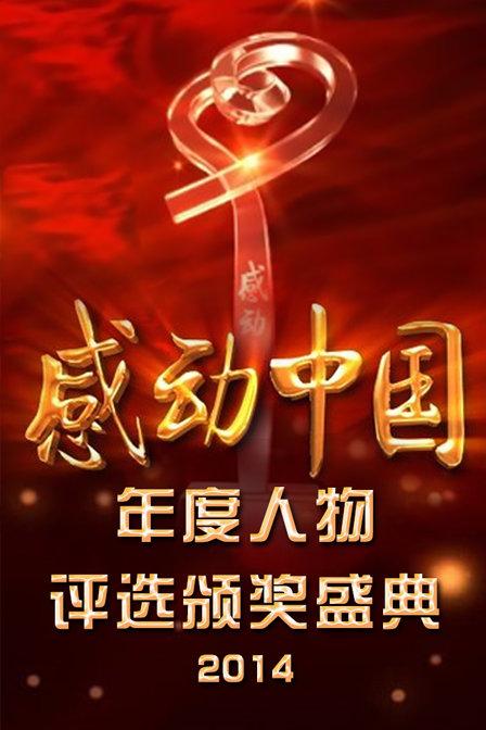 感动中国年度人物评选颁奖盛典 2014
