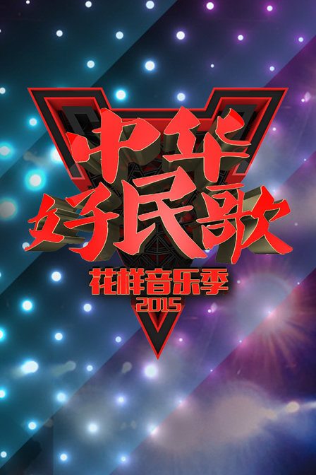 中华好民歌 花样音乐季 第一季在线观看