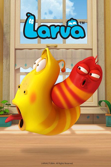 Larva 第三季