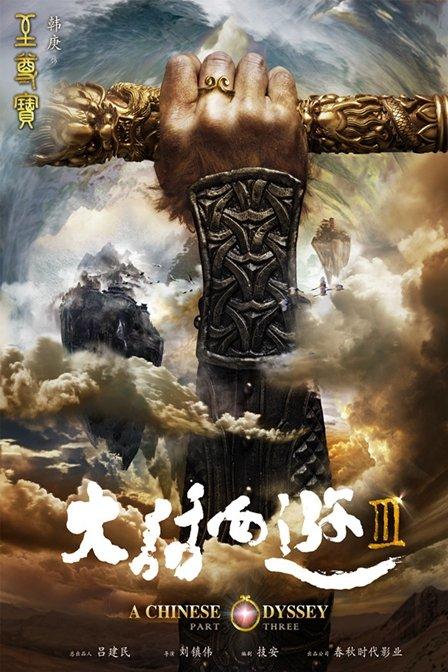 大话西游3高清版1280P迅雷下载[2016电影]