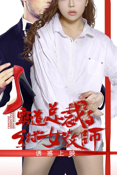 霸道总裁与乡村女教师