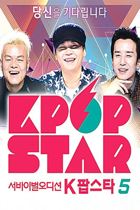 KpopStar第五季