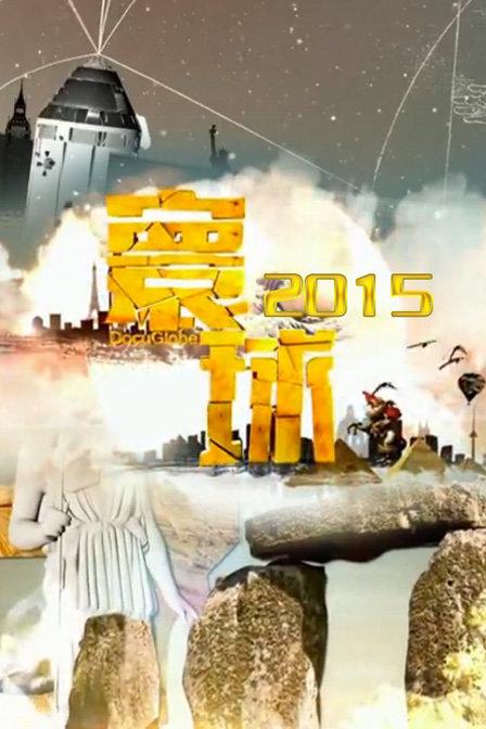 寰球 2015