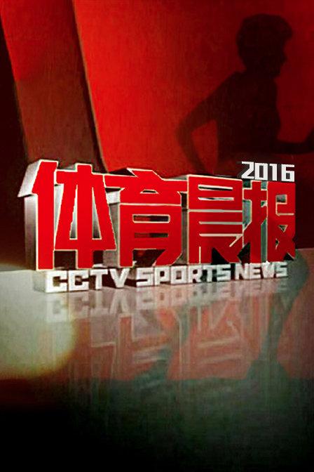 体育资讯_《体育晨报 2016》更新至03-03—大陆— 资讯 —优酷网