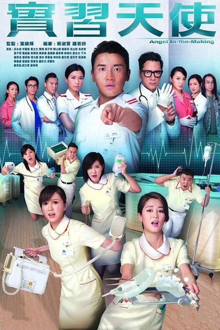 实习天使TVB粤语版