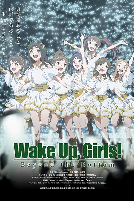 Wake Up,Girls!剧场版2015:后篇 Beyond the Bottom