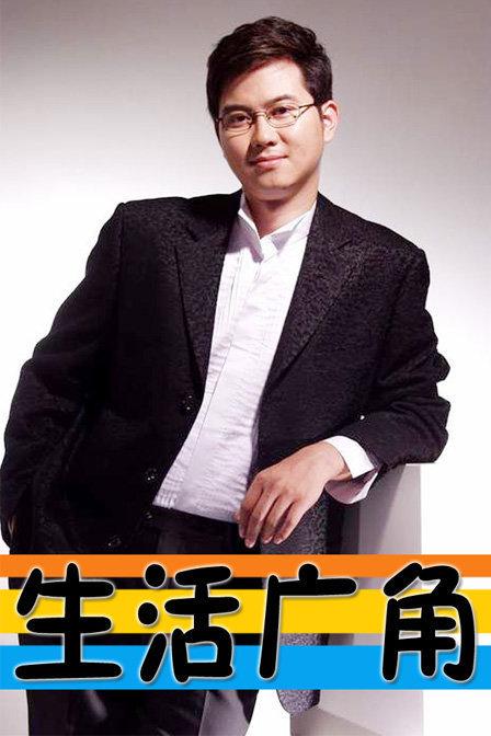 生活广角-高清播放