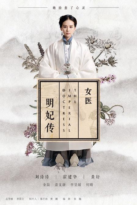 女医明妃传 01