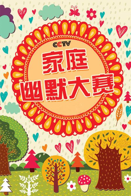 CCTV家庭幽默大赛 第一季