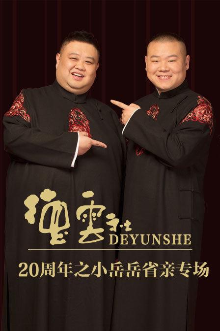 德云社20周年之小岳岳省亲专场2016
