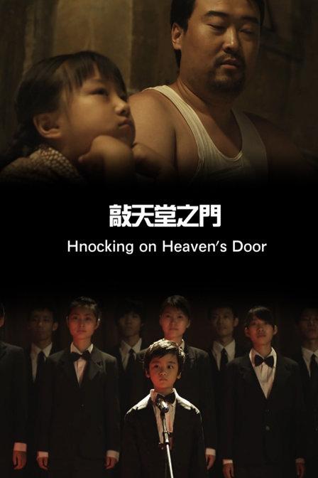 敲天堂之门