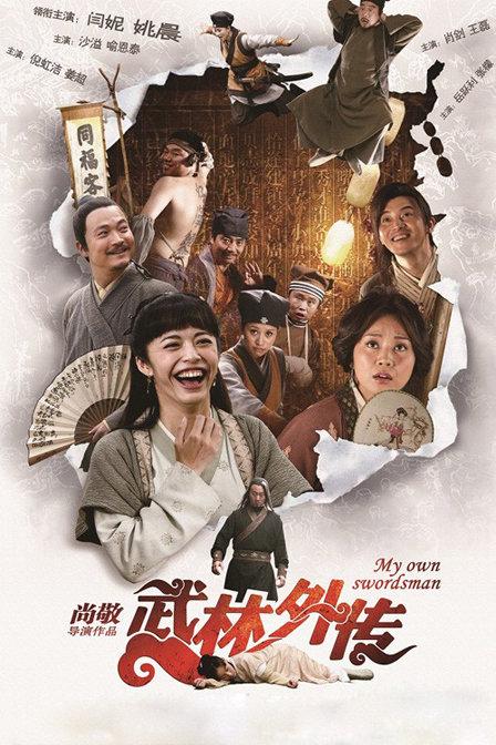 《武林外传》资料—大陆—电视剧—优酷网,视频高清—图片