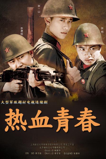 《热血青春》资料—大陆—电视剧—优酷网,视频高清—