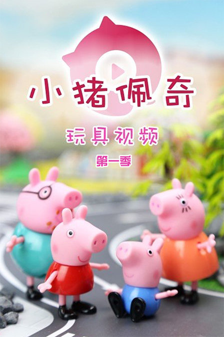 小猪佩奇玩具视频 第一季