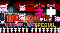 AKB48神TV 第一季