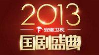安徽卫视国剧盛典 2013
