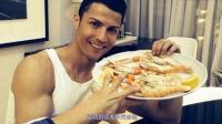 足球运动员平时都吃啥