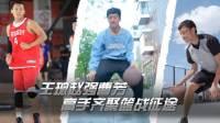 王璁曹芳赵强齐聚篮战