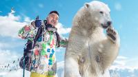 彭宇徒步探险对决北极熊