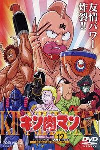 キン肉マン,金肉人,Kinnikuman,筋肉人,摔角
