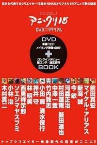 NHK anikuri15
