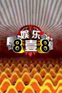 娱乐818 2009